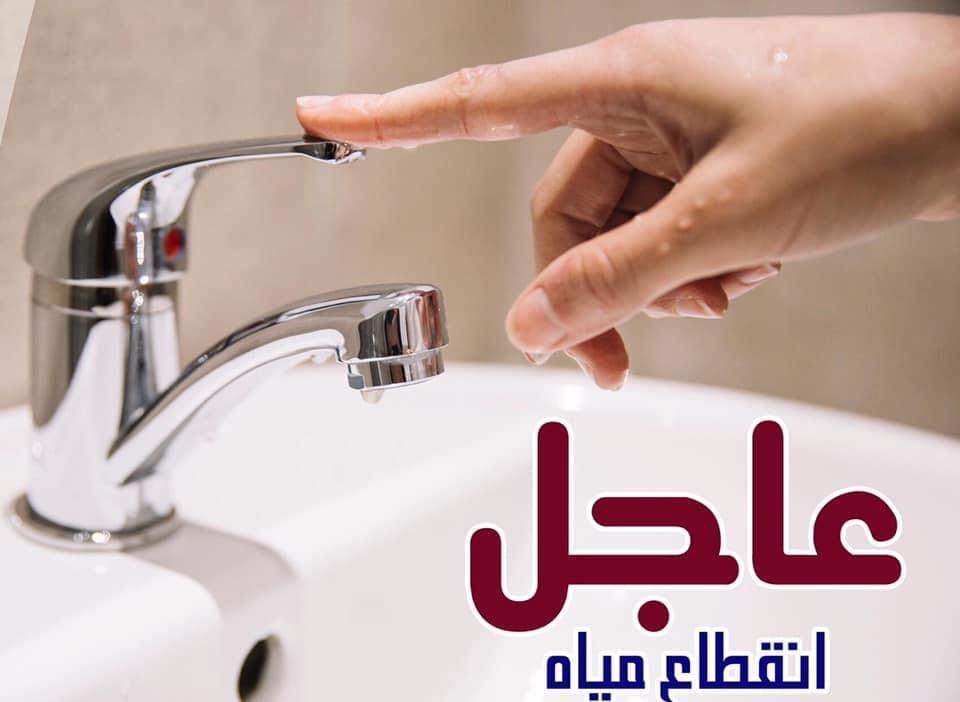 انقطاع المياه عن مدينه القناطر الخيريه،
